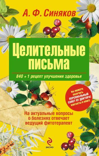 Целительные письма. 840+1 рецепт улучшения здоровья Синяков А.Ф.
