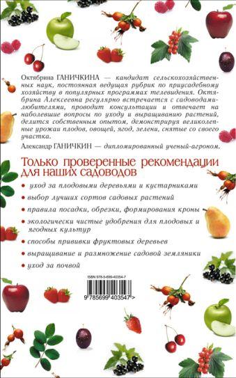 Моим садоводам. 7-е изд., доп. и перераб. Ганичкина О.А., Ганичкин А.В.