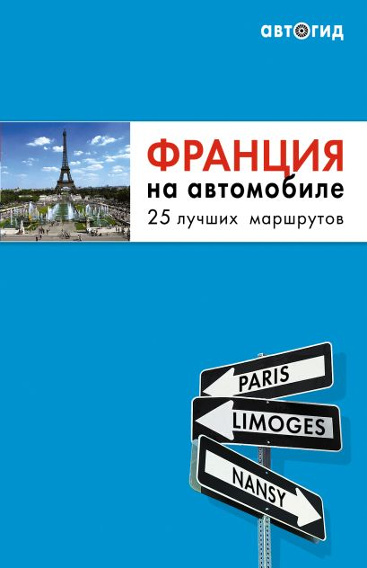 Франция на автомобиле: 25 лучших маршрутов - фото 1
