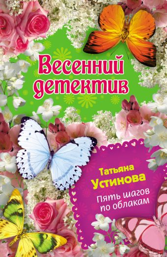 Пять шагов по облакам: роман Устинова Т.В.
