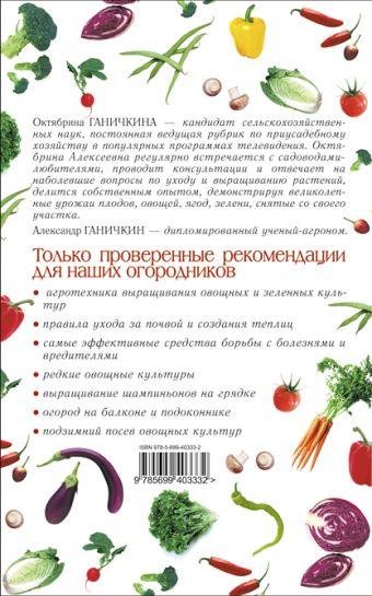 Моим огородникам. 7-е изд. доп. и перераб. Ганичкина О.А., Ганичкин А.В.