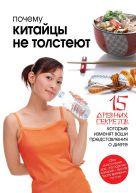 Клиссолд Л. - Почему китайцы не толстеют' обложка книги