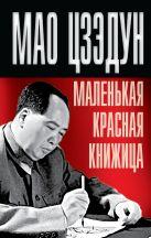 Мао Цзедун - Маленькая красная книжица' обложка книги