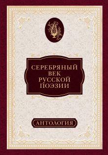 Серебряный век русской поэзии: антология
