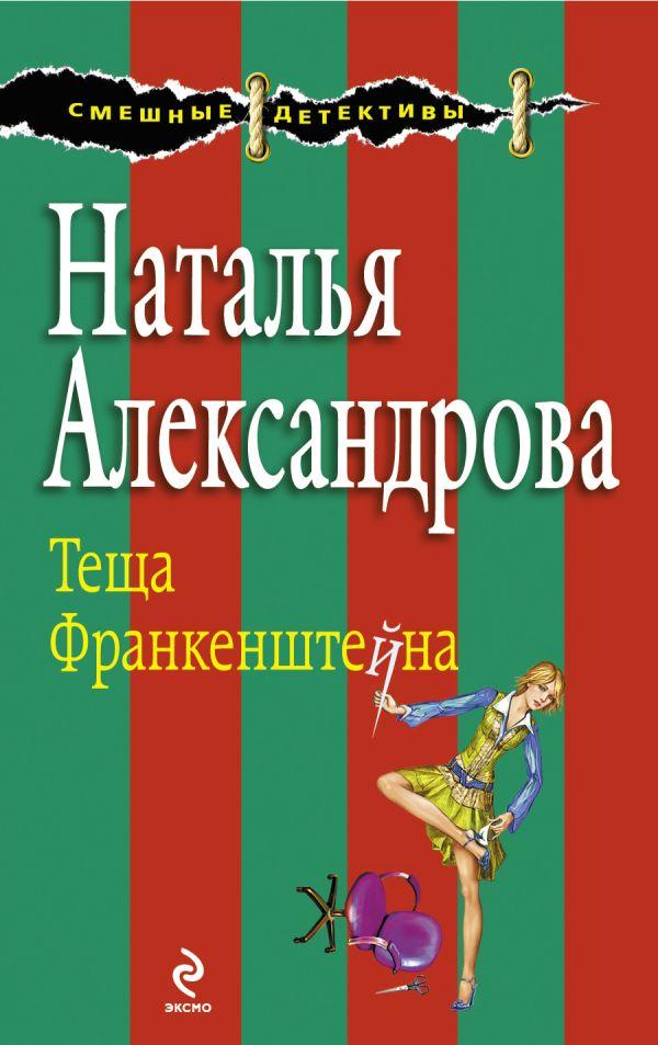 Теща Франкенштейна: роман Александрова Н.Н.