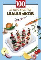 Выдревич Г.С., сост. - 100 лучших рецептов шашлыков' обложка книги