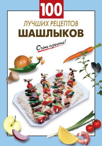 100 лучших рецептов шашлыков Выдревич Г.С., сост.