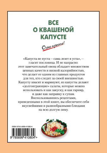 Все о квашеной капусте Выдревич Г.С., сост.