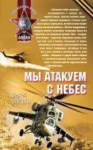 Сергеев С. - Мы атакуем с небес: роман' обложка книги