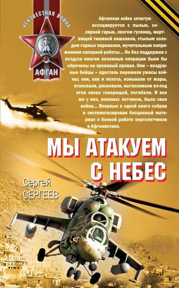 Мы атакуем с небес: роман Сергеев С.