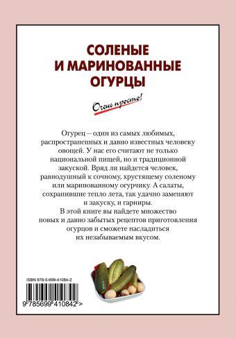 Соленые и маринованные огурцы Выдревич Г.С., сост.