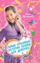 Молчанова И. - Самые красивые истории любви для девочек' обложка книги