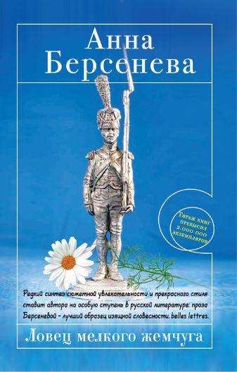 Берсенева А. - Ловец мелкого жемчуга обложка книги