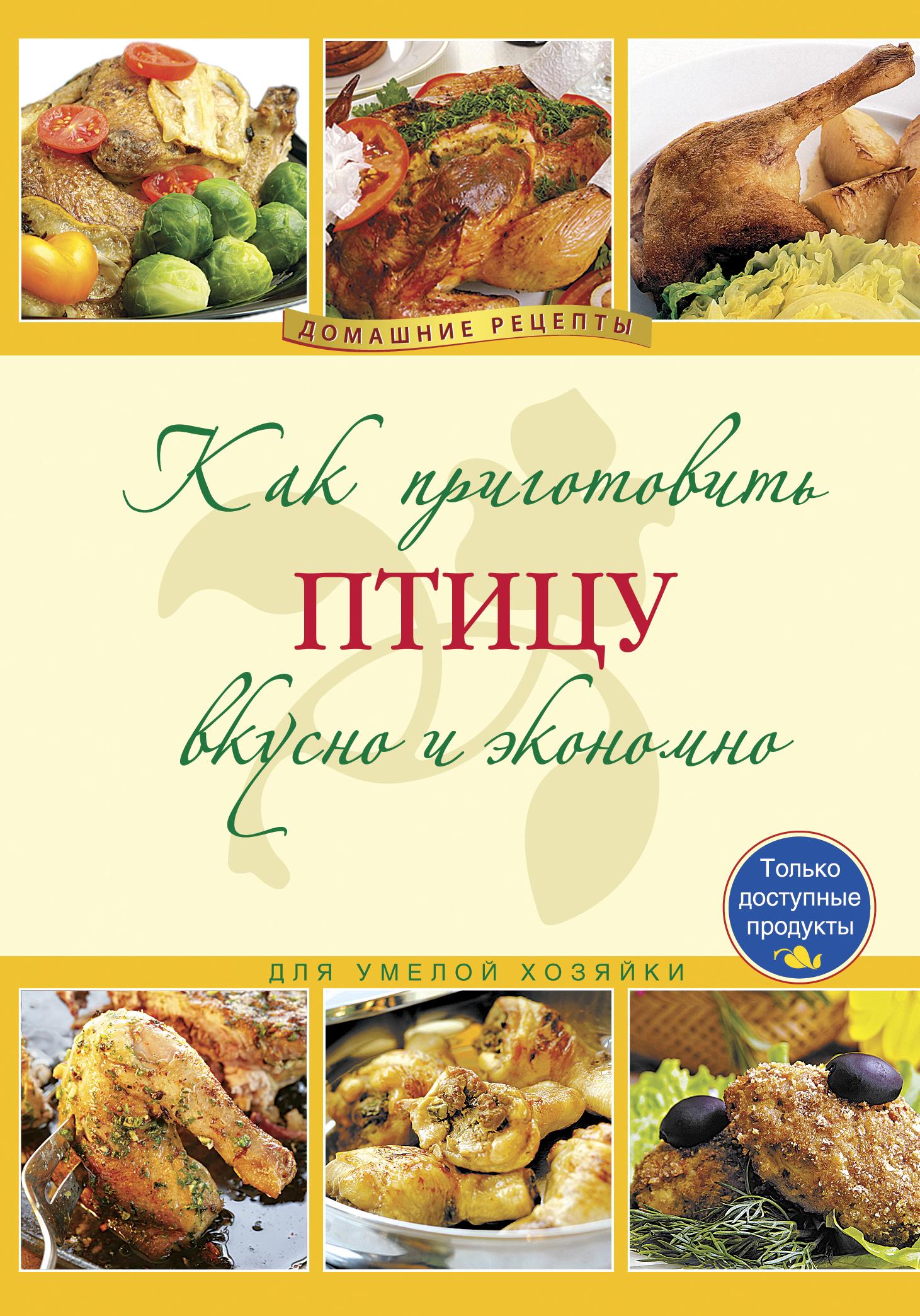 Как приготовить птицу вкусно и экономно как приготовить птицу вкусно и экономно