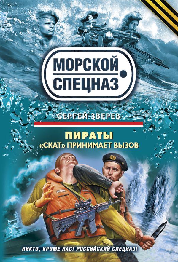 """Пираты: """"Скат"""" принимает вызов: роман Зверев С.И."""