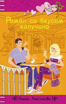 Роман со вкусом капучино: повесть