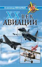 Больных А.Г. - XX век авиации' обложка книги