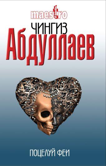 Поцелуй феи: роман Абдуллаев Ч.А.