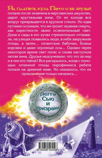 Волшебный свет Брюссоло С.