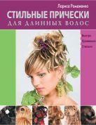 Романенко Л.Ю. - Стильные прически для длинных волос' обложка книги