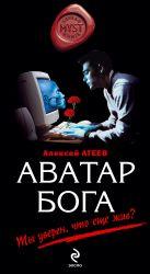 Атеев А.Г. - Аватар бога' обложка книги