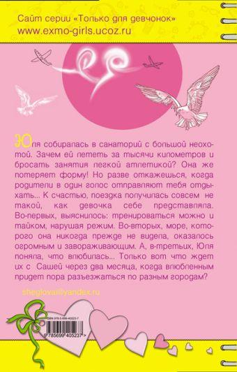 Прыжок с пирса: повесть Щеглова И.В.