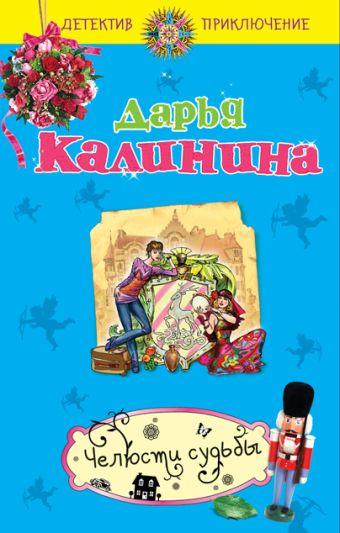 Челюсти судьбы: роман Калинина Д.А.