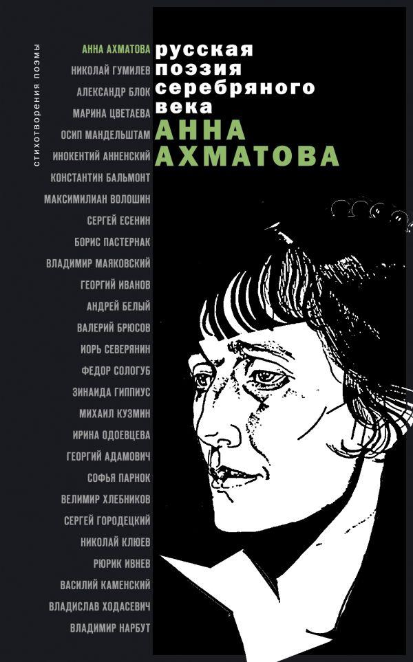 Стихотворения и поэмы Ахматова А.А.