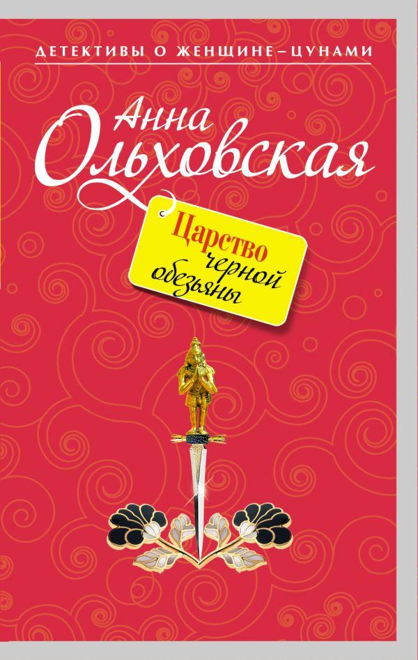 Царство черной обезьяны: роман Ольховская А.