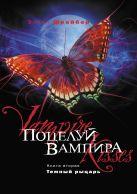 Шрайбер Э. - Поцелуй вампира. Кн. 2: Темный рыцарь' обложка книги