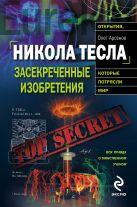 Арсенов О.О. - Никола Тесла: засекреченные изобретения' обложка книги