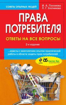 Права потребителя. Ответы на все вопросы: 2-е изд.