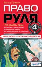 Травин В.Н. - Право руля-4' обложка книги