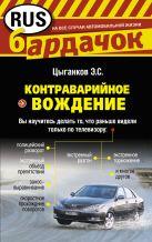 Цыганков Э.С. - Контраварийное вождение' обложка книги
