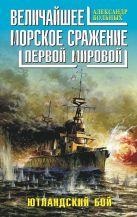 Больных А.Г. - Величайшее морское сражение Первой Мировой. Ютландский бой' обложка книги