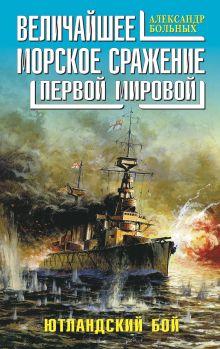 Величайшее морское сражение Первой Мировой. Ютландский бой