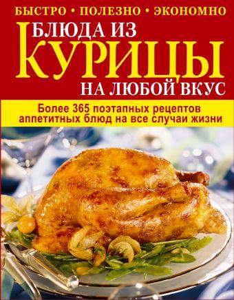 Блюда из курицы на любой вкус