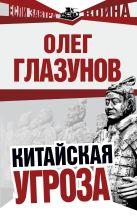 Глазунов О.Н. - Китайская угроза' обложка книги