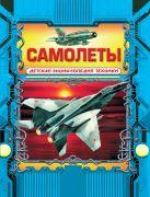 Бакурский В.А. - 10+ Самолеты' обложка книги