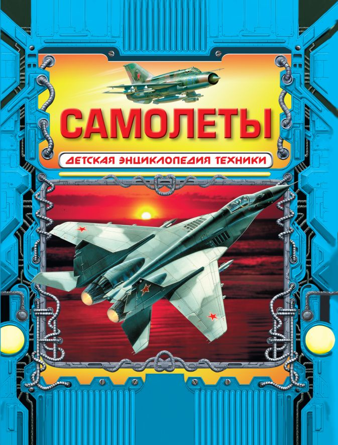 Бакурский В.А. - 10+ Самолеты обложка книги