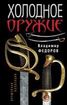 Федоров В.Г. - Холодное оружие' обложка книги