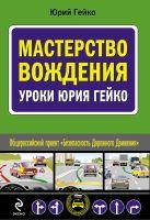 Гейко Ю.В. - Мастерство вождения: уроки Юрия Гейко' обложка книги