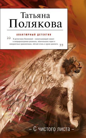 С чистого листа: роман Полякова Т.В.