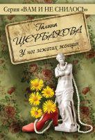 Щербакова Г. - У ног лежачих женщин' обложка книги