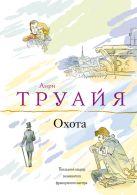 Труайя А. - Охота' обложка книги