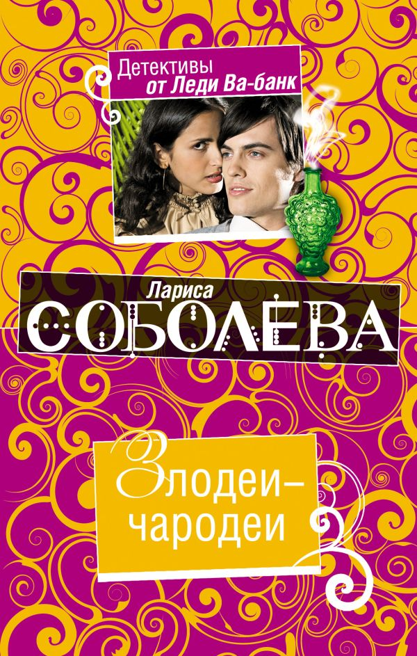 Злодеи-чародеи: роман Соболева Л.П.