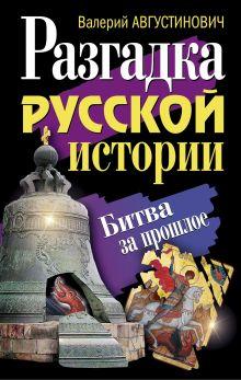 Разгадка русской истории. Битва за прошлое