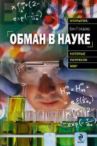 Голдакр Б. - Обман в науке' обложка книги