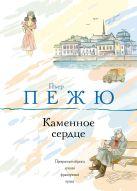Пежю П. - Каменное сердце' обложка книги