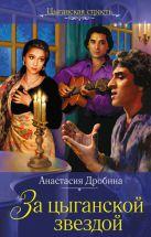 Дробина А.В. - За цыганской звездой: роман' обложка книги
